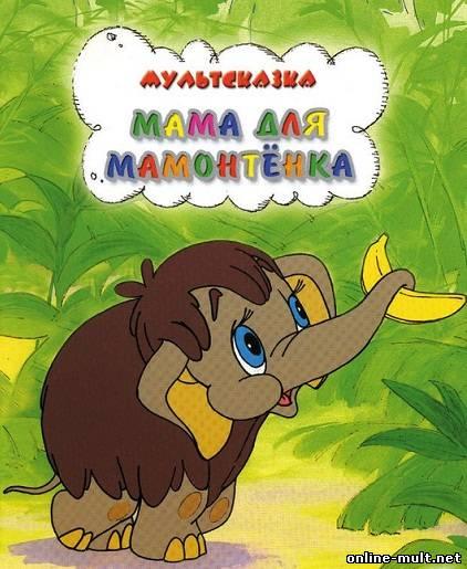 мама для мамонтёнка смотреть бесплатно