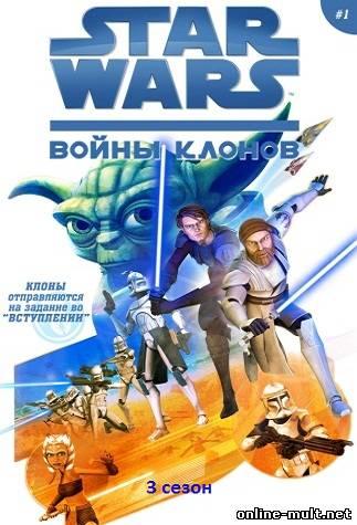 звёздные войны войны клонов 3 сезон