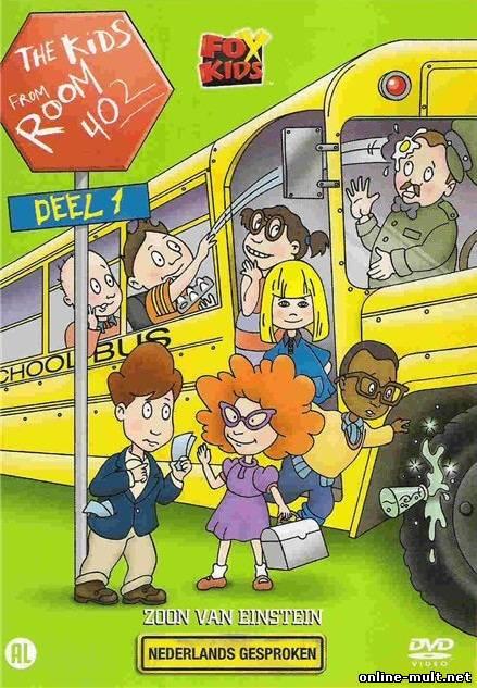 детки из класса 402