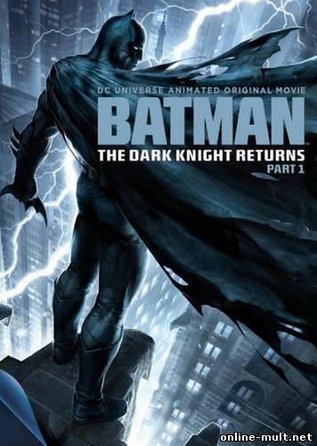 бэтмен возвращение тёмного рыцаря часть первая