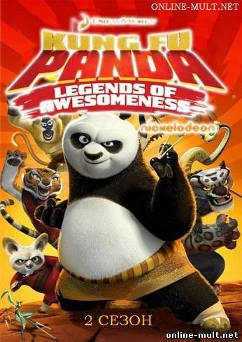 кунг фу панда удивительные легенды 2 сезон