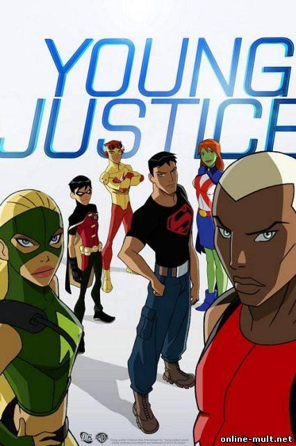 молодая справедливость 1 сезон