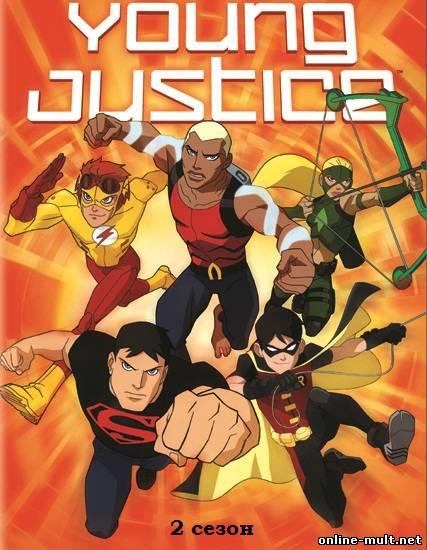 молодая справедливость 2 сезон