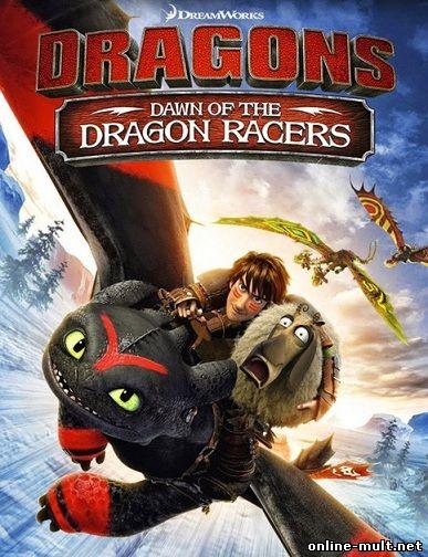 драконы гонки бесстрашных начало