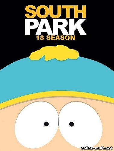 южный парк 18 сезон