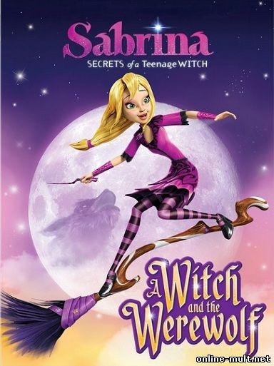 сабрина маленькая ведьма 2014