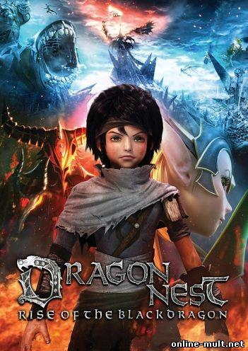 смотреть драконов онлайн: