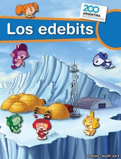 эдебиты
