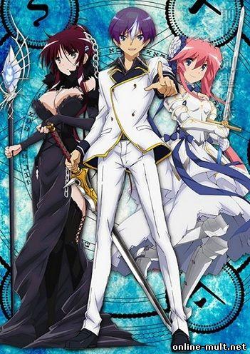 святая троица мечи магия школа