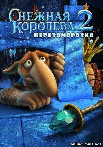 мультфильмы 2012 смотреть онлайн в хорошем качестве снежная королева: