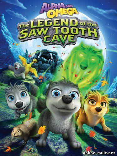 альфа и омега 4 легенда о зубчатой пещере