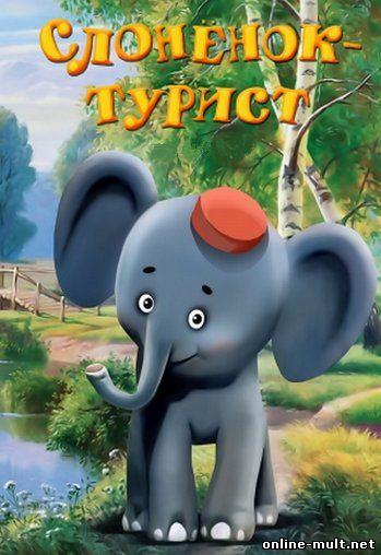 слонёнок турист