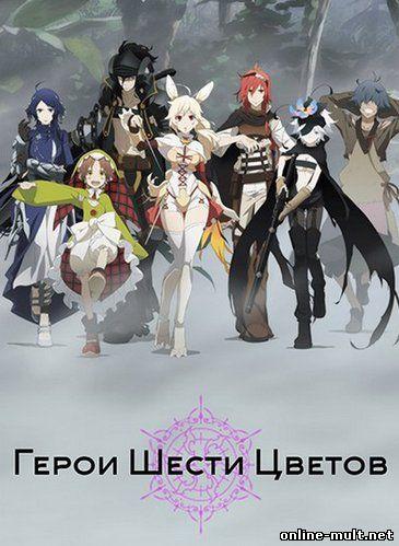 герои шести цветов
