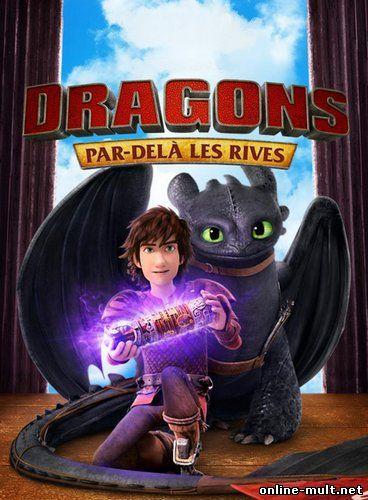 драконы гонка на грани 3 сезон