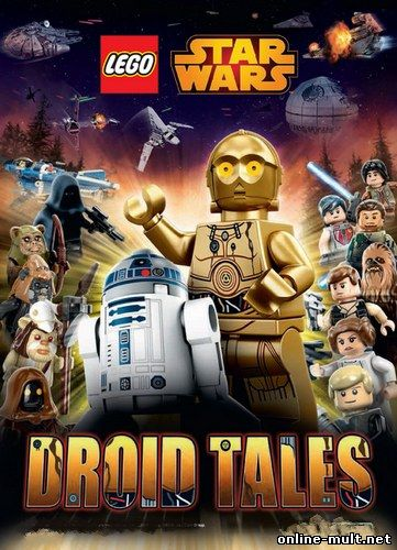 лего звездные войны истории дроидов