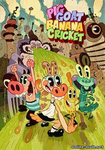 свинья козел банан и сверчок