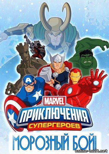 марвел приключения супергероев морозный бой