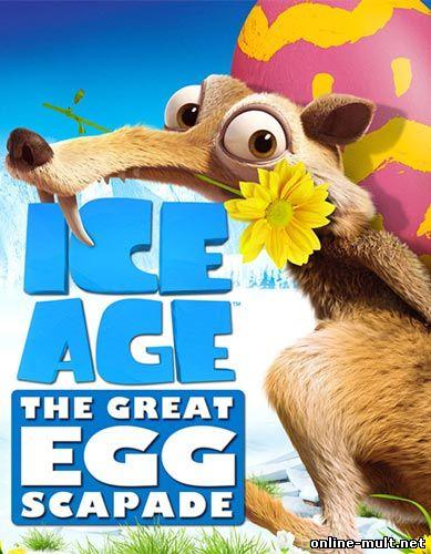 ледниковый период погоня за яйцами