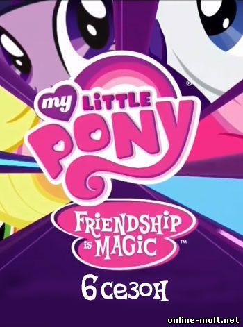 мои маленькие пони дружба это чудо 6 сезон