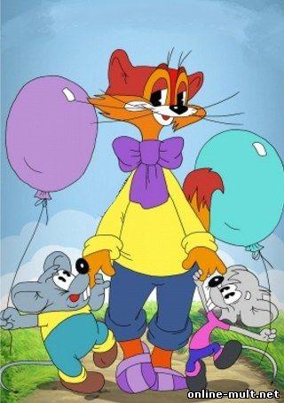 Новые приключения кота леопольда все серии смотреть онлайн бесплатно