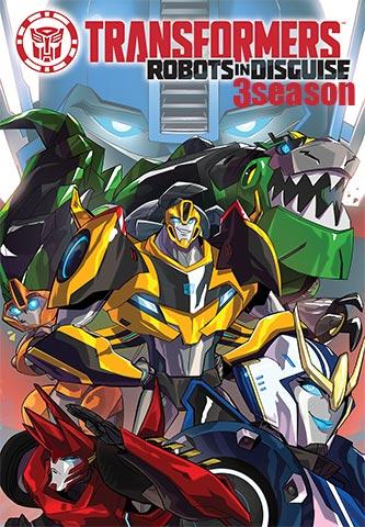 трансформеры роботы под прикрытием 3 сезон смотреть бесплатно