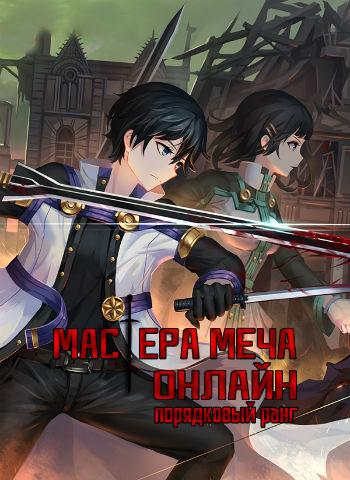 мастера меча онлайн фильм