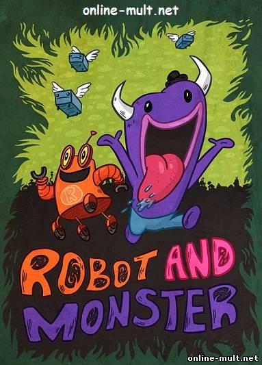 робот и монстр