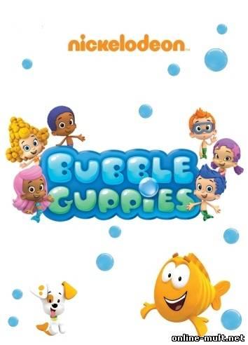 гуппи и пузырики 1 сезон