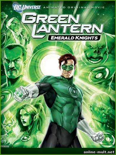 зелёный фонарь изумрудные рыцари
