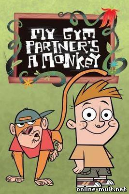 мой друг обезьяна