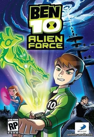 бен 10 инопланетная сила 3 сезон