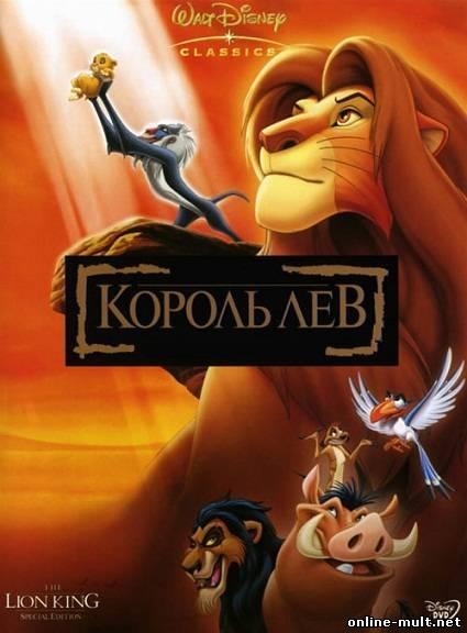 король лев смотреть бесплатно