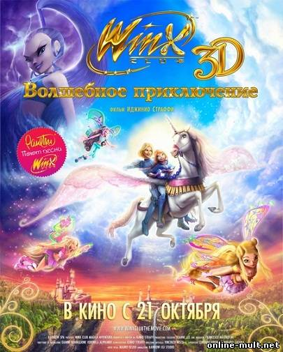 винкс клуб волшебное приключение