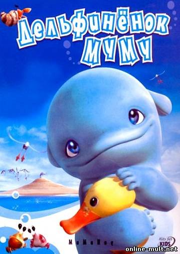 дельфинёнок муму смотреть бесплатно