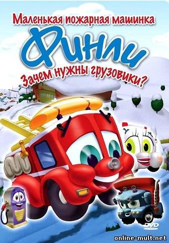 finli-pozharnaya-mashina-vse-serii-forum-gde-obmenivayutsya-porno-rolikami