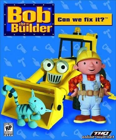боб строитель смотреть бесплатно