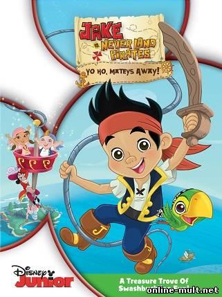 джейк и пираты нетландии смотреть бесплатно