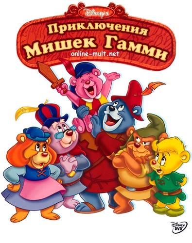 мультфильм мишки гамми смотреть все серии подряд