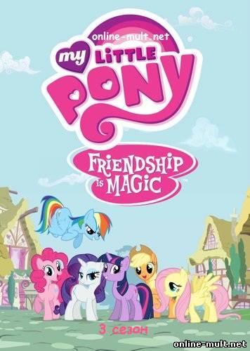 Пони дружба это магия 3 сезон смотреть