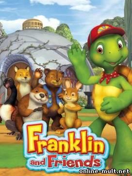 фрэнклин и его друзья смотреть бесплатно
