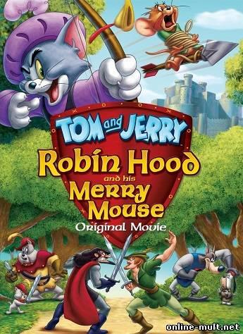 том и джерри робин гуд и мышь весельчак
