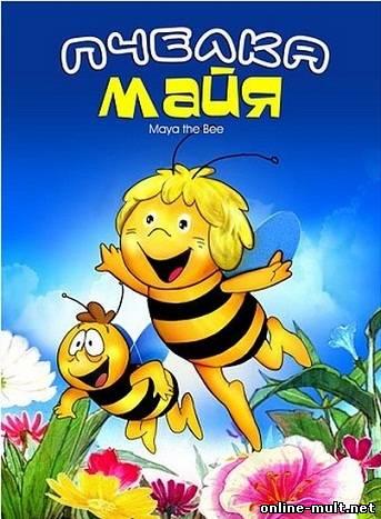 пчелка майя смотреть бесплатно