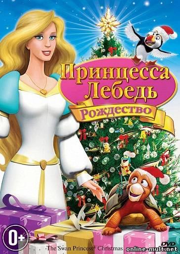 принцесса лебедь рождество