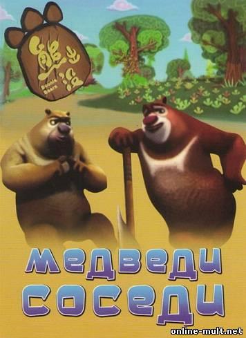 медведи соседи