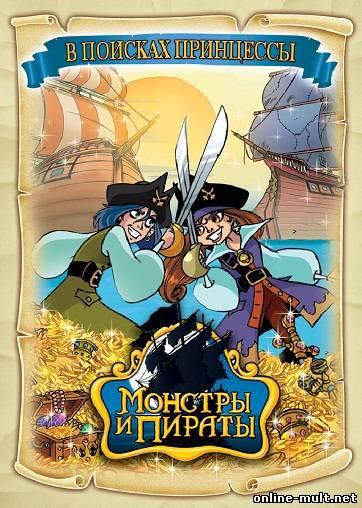 монстры и пираты 1 сезон