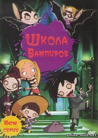 школа вампиров 2 сезон