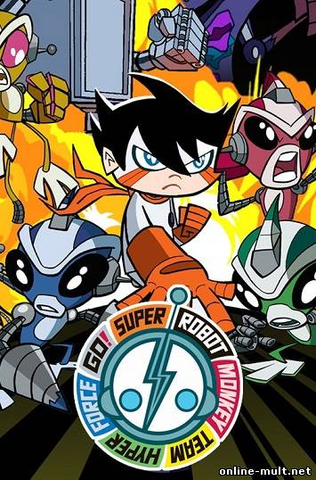 непобедимая команда супер обезьянок
