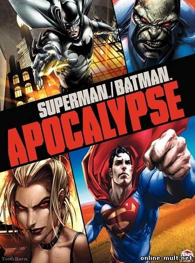 супермен и бэтмен апокалипсис