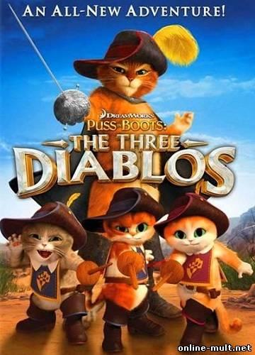 кот в сапогах три чертёнка смотреть бесплатно