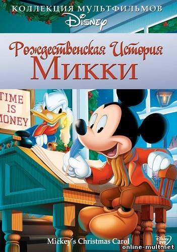 смотреть мультфильмы про микимауса онлайн бесплатно: